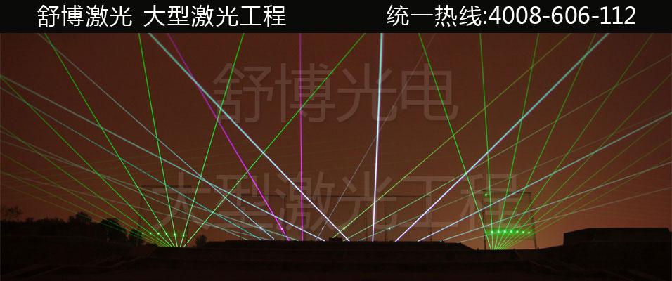 大型激光灯工程