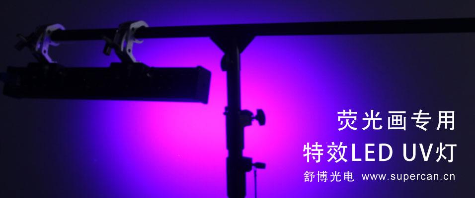 UV LED灯