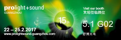 广州国际灯光音响展